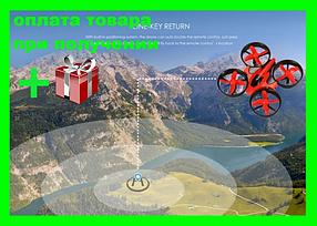 Квадрокоптер NIHUI NH - 010 Mini RC дрон + Подарок Умный пластилин.