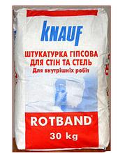 Штукатурка Rotband, КНАУФ, 30кг