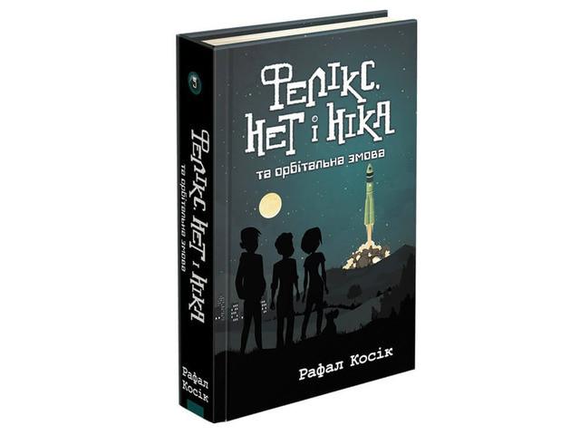 Фелікс, Нет і Ніка та орбітальна змова. Книга 5
