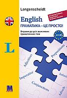 Книга тренінг з граматики англійської мови Langenscheidt English граматика - це просто! A1-B1