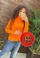 Женский стильный базовый гольф под горло (Водолазка) цвет Оранжевый