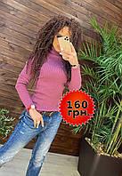 Женский стильный базовый гольф под горло (Водолазка) цвет Пудра