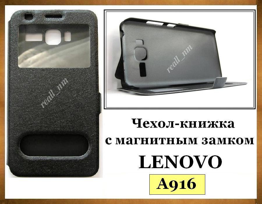 Черный чехол-книжка Double Window для смартфона Lenovo A916