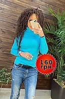 Женский стильный базовый гольф под горло (Водолазка) цвет Ярко Голубой