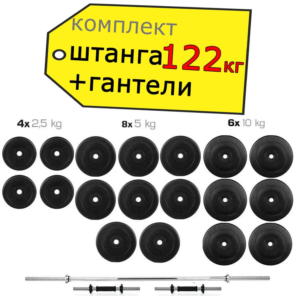 Гантели 2*26 кг разборные + Штанга 120 кг прямая фиксированная наборная комплект набор для дома