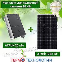 Комплект для сетевой солнечной станции 20 кВт ACRUX 20 кВт и ALM 330 Вт