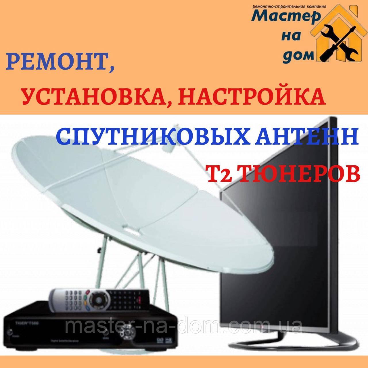 Ремонт, Настройка спутниковых Антенн в Житомире