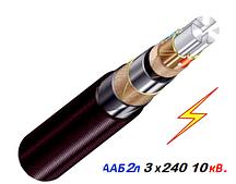 Кабель высоковольтный ААБ2л 3х240мм 10кВ.