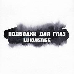 Подводки для глаз Luxvisage