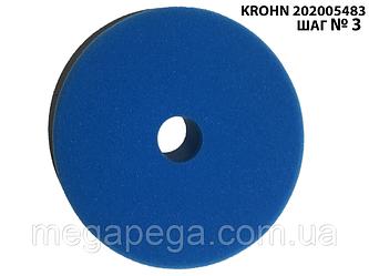 Полировальный круг Шаг 3 KROHN 202005483