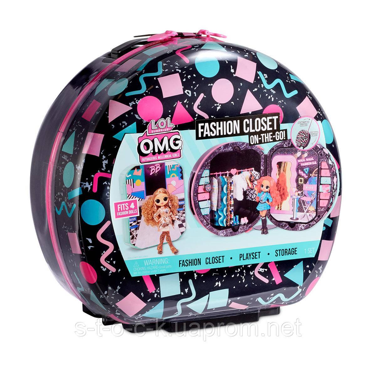 Игровой набор  L.O.L. Surprise! OMG Чемодан для путешествий. Fashion Closet On-The-Co 571315