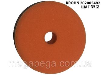 Полировальный круг Шаг 2 KROHN 202005482