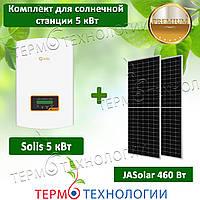 Комплект для сетевой солнечной станции 5 кВт Solis 5 кВт и JaSolar 460 Вт