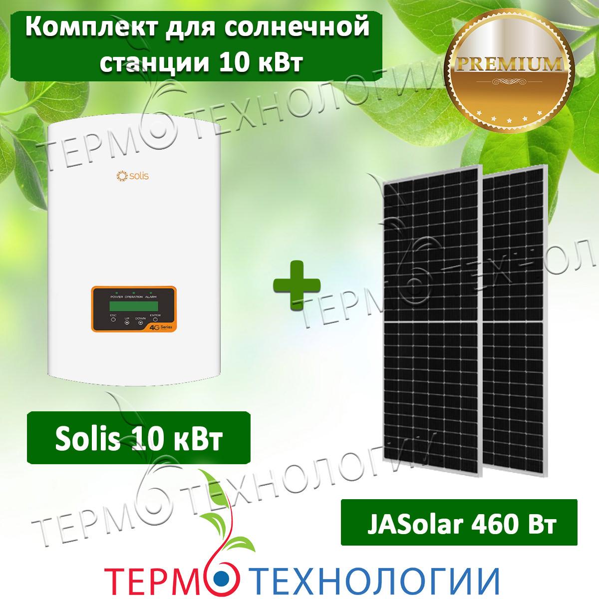 Комплект для сетевой солнечной станции 10 кВт Solis 10 кВт и JaSolar 460 Вт