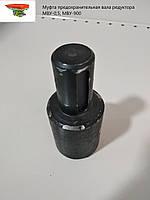 Муфта предохранительная вала редуктора МВУ-0,5, МВУ-900 МВЮ 19.601