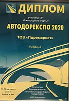 Диплом учасника 18-го міжнародного форуму АвтодорЭкпо 2020
