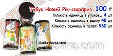 Тубус с сюрпризом Новый Год 4 шт (Украина)