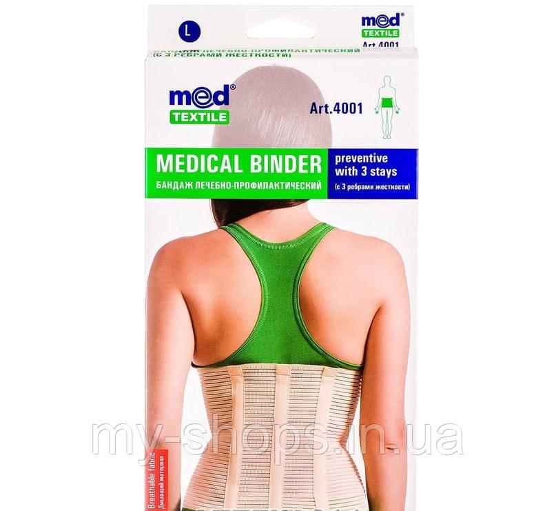 Бандаж лечебно-профилактический Медтекстиль
