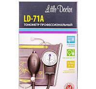 Измеритель (тонометр) артериального давления LITTLE DOCTOR модель LD - 71A с фонендоскопом