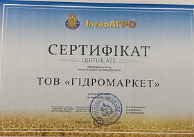 Сертифікат учасника виставки Інтерагро 2020