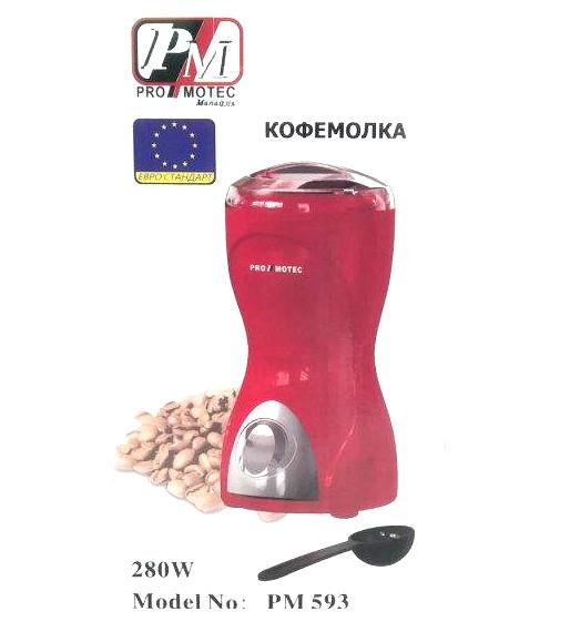 Кофемолка электрическая Promotec PM 593 измельчитель 280Вт