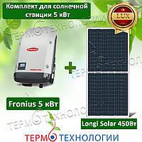 Комплект для сетевой солнечной станции 5 кВт Fronius 5 кВт и LongiSolar 450 Вт