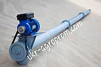 Шнек Ø 133х4000мм 380В (шнековий транспортер, шнековый погрузчик, зернометатель, загрузчик зерна)