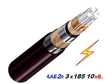 Кабель высоковольтный ААБ2л 3х185мм 10кВ.