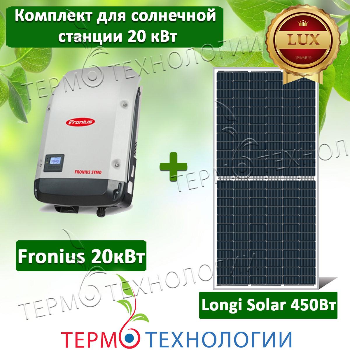Комплект для сетевой солнечной станции 20 кВт Fronius 20 кВт и LongiSolar 450 Вт