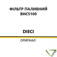 BHC5100 Фільтр паливний DIECI