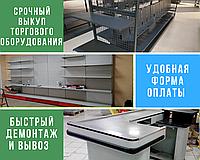 Оперативный выгодный выкуп торгового оборудования, демонтаж вывоз. Продать выгодно торговое оборудование