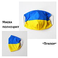 Маска для лица многоразовая полноцветная Флаг