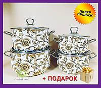 Набор эмалированных кастрюль 4пр Золотое кружево Interos Турция