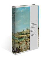 Париж и его обитатели в XVIII столетии: столица Просвещения, фото 1