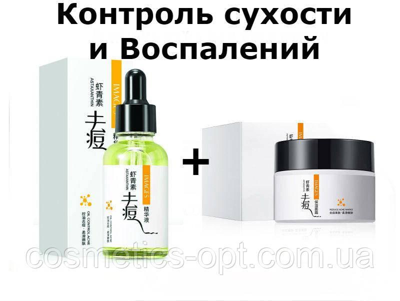 Сыворотка-концентрат и крем для лица с астаксантином  «Контроль сухости и Воспалений» IMAGES Astaxanthin