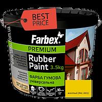 Краска резиновая Farbex желтая матовая RAL 1021, 3.5 кг, фото 1
