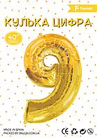 "Flexmetal ЦИФРА ""9"" (100см) Золото в упаковке"