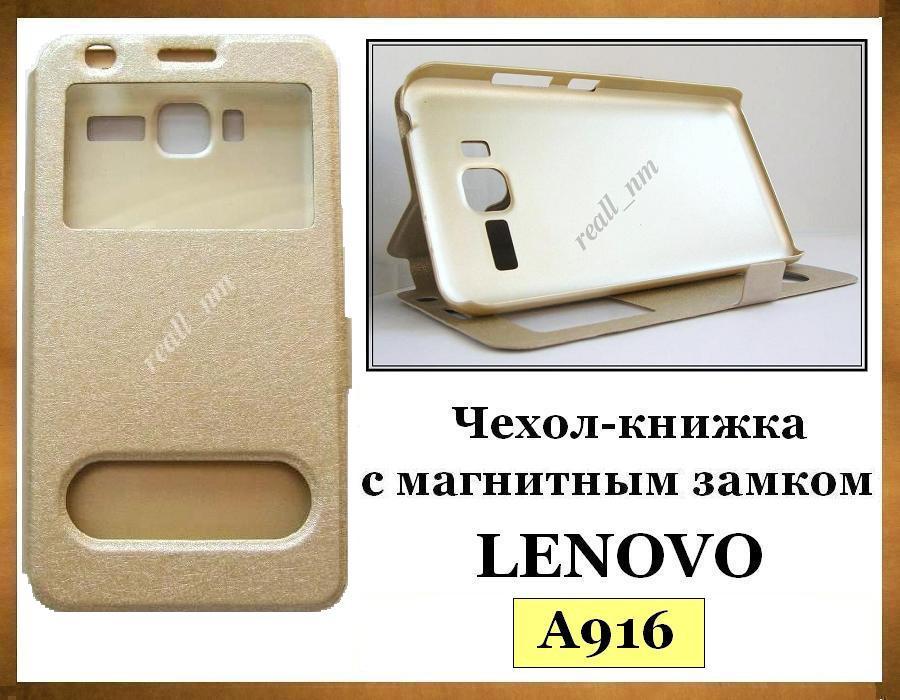 Золотистый чехол-книжка Double Window для смартфона Lenovo A916