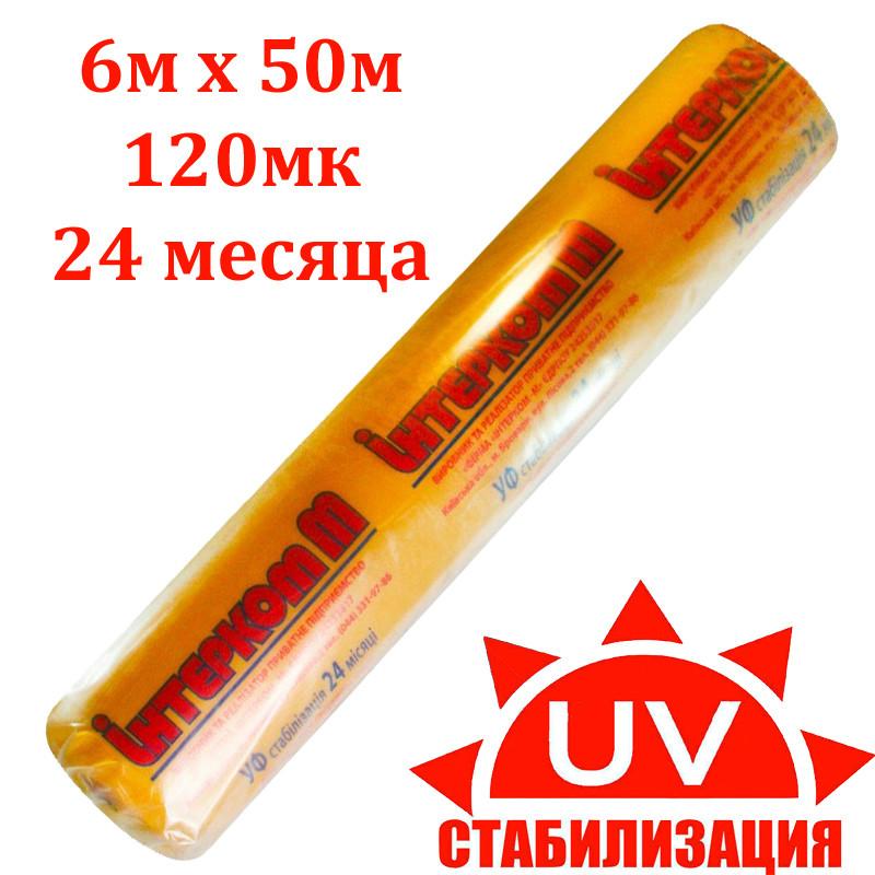 Пленка тепличная 6м х 50м 120мк 4х сезонная уф-стабилизированная полиэтиленовая для теплицы, парника.