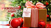 Скоро Новый Год... Скидки, Акции, Подарки...