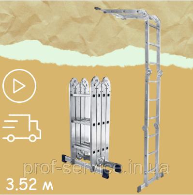 Шарнирная универсальная лестница трансформер четырехсекционная 3 на 4 ступени