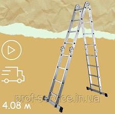 Лестница шарнирная трансформер четырехсекционная алюминиевая