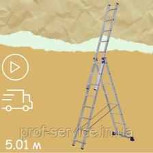 Лестница алюминиевая трехсекционная универсальная 3 х 8 ступеней