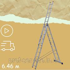 Алюминиевая лестница трехсекционная универсальная 3 х 10 ступеней