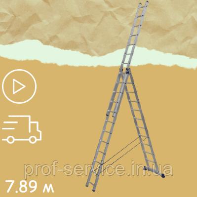 Лестница алюминиевая трехсекционная универсальная 3 х 12 ступеней