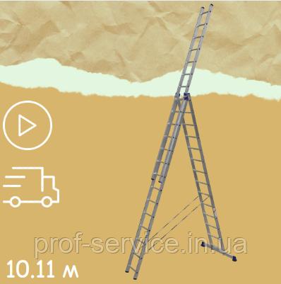 Алюминиевая лестница трехсекционная универсальная усиленная 3 х 14 ступеней