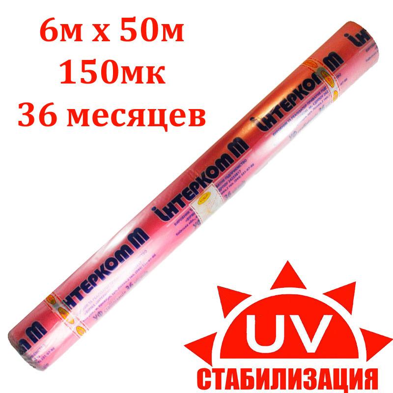 Пленка тепличная 6м х 50м 150мк 6х сезонная уф-стабилизированная полиэтиленовая для теплицы, парника.