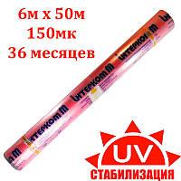 Пленка тепличная 6м х 50м 150мк 6х сезонная уф-стабилизированная полиэтиленовая для теплицы, парника., фото 1