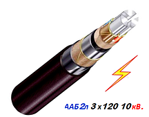 Кабель высоковольтный ААБ2л 3х120мм 10кВ.
