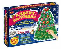 Адвент-календар Готуємося до новорічних свят, фото 1